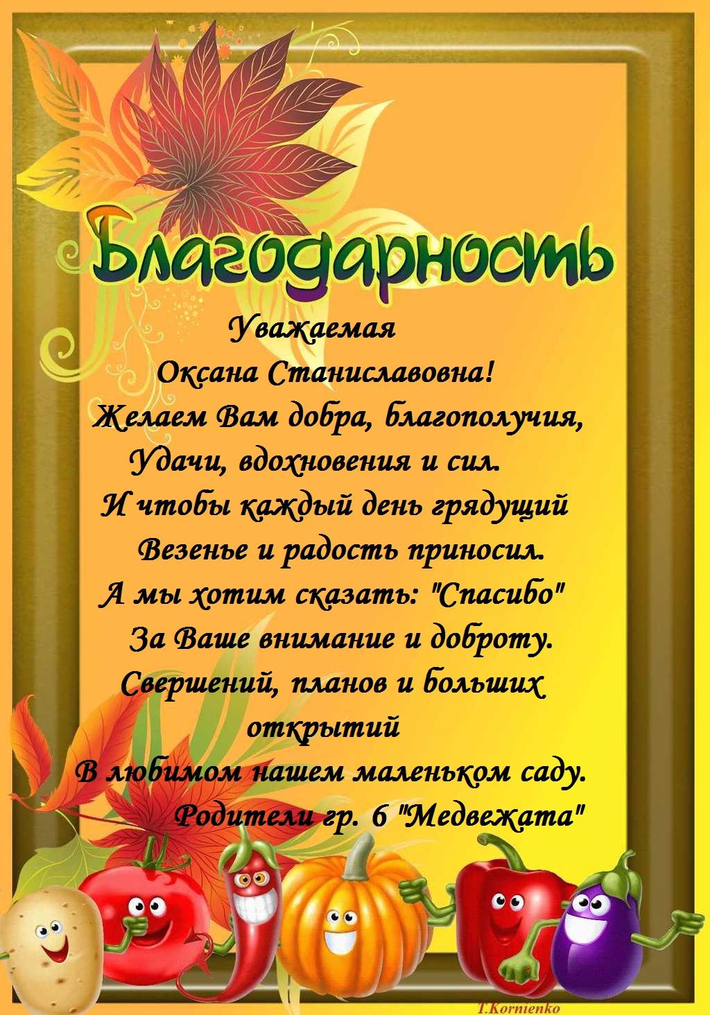 blagodarnost_5.jpg